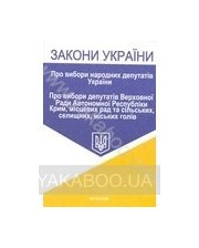 Ксилон Закони України. Закон України Про вибори народних депутатів України