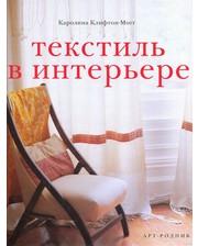 Арт-Родник Клифтон-Могг Каролина. Текстиль в интерьере