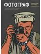 """Бумкнига Эммануэль Гибер,Дидье Лефевр,Фредерик Лемерсье. Фотограф. По охваченному войной Афганистану с миссией """"врачей без границ"""""""