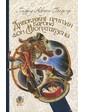Навчальна книга - Богдан Готфрид Бюргер. Дивовижні пригоди барона фон Мюнхгавзена, розказані ним самим