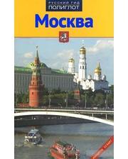 Аякс-пресс Москва. Путеводитель