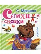 АСТ Самуил Маршак. Стихи и сказки