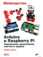 БХВ - Санкт-Петербург Саймон Монк. Arduino и Raspberry Pi. Управление движением, светом и звуком