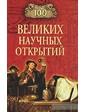 ВЕЧЕ Д. Самин. 100 великих научных открытий