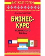 Логос Україна Ольга Калустова. Бизнес-курс испанского языка