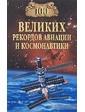 ВЕЧЕ Станислав Зигуненко. 100 великих рекордов авиации и космонавтики