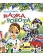 Навчальна книга - Богдан Андрей Курков. Казка про робота