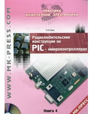МК-Пресс Николай Заец. Радиолюбительские конструкции на PIC-микроконтроллерах. 4 (+CD)