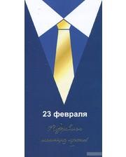 Поздравительная открытка 23 февраля Поздравляем настоящих мужчин! (АК 1988)