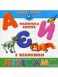 Книжкова хата Анна Чубач. Маленька абетка з великими літерами