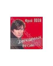Юрий Лоза: Запрещенные песни