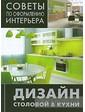 НИОЛА-ПРЕСС Дизайн столовой & кухни
