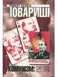 Темпора Роберт Сервис. Товариші. Комунізм: світова історія