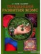 Амиант А. Резнев,В. Вернер. Тенденции развития МЭМС (микоэлектромеханические системы)