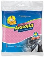 Фрекен Бок Аккорд, целлюлоза, 4+1 шт.