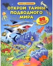 Робинс Открой тайны подводного мира.