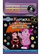 Эгмонт Украина Книжка с цветными мелками Лунтик, 6 мелков