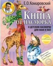 Комаровский Е.О. Книга от насморка: о детском насморке для мам и пап