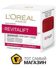 L'Oreal Revitalift, 50мл, A2152518 (3600520239354)