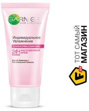 Garnier Skin Naturals. Индивидуальное Увлажнение, 50 мл, C4970700 (3600541358102)