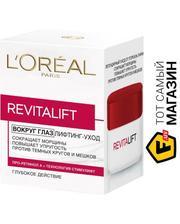 L'Oreal Revitalift, 15мл, A0752415 (3600521823798)
