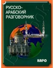 КАРО Васильцов В.. Русско-арабский разговорник