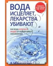 ПОПУРРИ Батмангхелидж Ф. Вода исцеляет, лекарства убивают