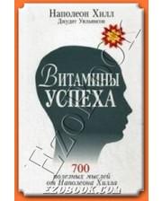 ПОПУРРИ Хилл Н. Витамины успеха