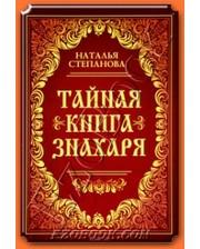 РИПОЛ КЛАССИК Степанова Н.И. Тайная книга знахаря