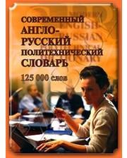 ВЕЧЕ Бутник В.В. Современный англо-русский политехнический словарь
