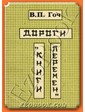 """Ведическое наследие Гоч В.П. Дороги """"Книги перемен"""". Азбука """"Книги Перемен"""""""