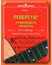 Современная школа Астахов А.П. Репертуар начинающего гитариста. Ноты и табулатура. Выпуск 1