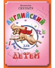 Айрис-пресс Скультэ В.И. Английский для детей