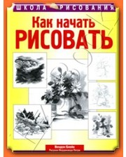 ПОПУРРИ Блейк В. Как начать рисовать