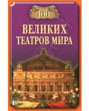 ВЕЧЕ Смолина К.А. 100 великих театров мира