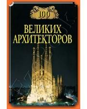 ВЕЧЕ Самин Д.К. 100 великих архитекторов