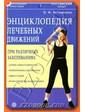 Вектор Асташенко О.И. Энциклопедия лечебных движений при различных заболеваниях