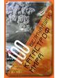 Мир книги 100 величайших катастроф мира