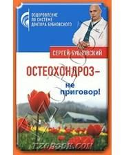 Эксмо Бубновский С.М.. Остеохондроз - не приговор