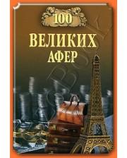 ВЕЧЕ Мусский И.А. 100 великих афер