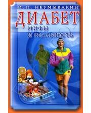 Диля Неумывакин И.П. Диабет: мифы и реальность