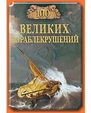 ВЕЧЕ Муромов И.А. 100 великих кораблекрушений