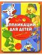 НИОЛА-ПРЕСС Махмутова Х.И. Аппликации для детей