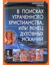 Профит-Стайл Клюев А.В. В поисках утраченного Христианства, или Венец