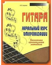 Современная школа Андреев А.В. Гитара. Начальный курс импровизации. Безнотная оригинальная методика