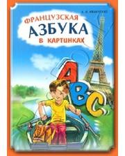КАРО Иванченко А.И. Французская азбука в картинках