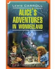 КАРО Кэрролл Льюис Алиса в Стране Чудес. Алиса в Зазеркалье (на английском языке)