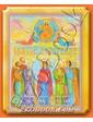 ВЕЧЕ Святое Евангелие. Священная история в простых рассказах для семейного чтения