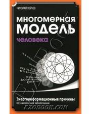 Амрита-Русь Пейчев Н. Многомерная модель человека. Энергоинформационные причины возникновения заболеваний