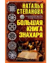 РИПОЛ КЛАССИК Степанова Н.И. Большая книга знахаря